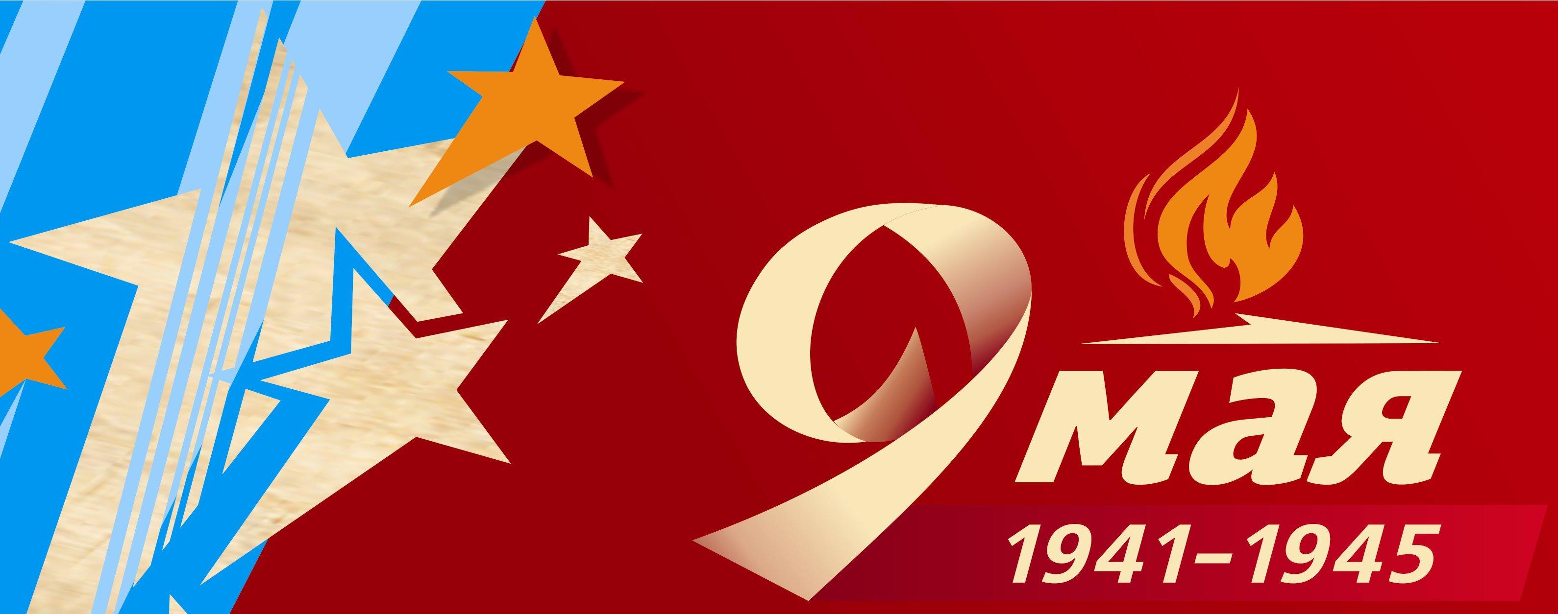 76-ая годовщина победы